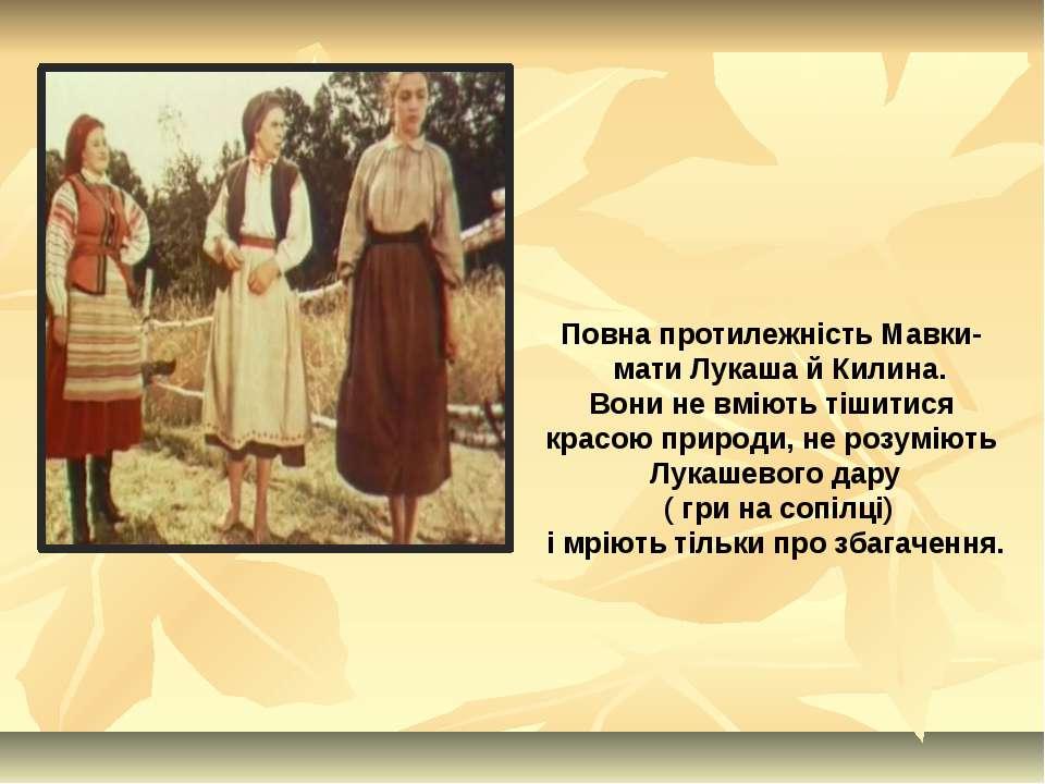 Повна протилежність Мавки- мати Лукаша й Килина. Вони не вміють тішитися крас...
