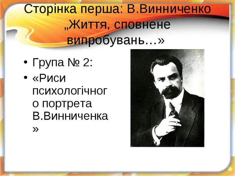 """Сторінка перша: В.Винниченко """"Життя, сповнене випробувань…» Група № 2: «Риси ..."""
