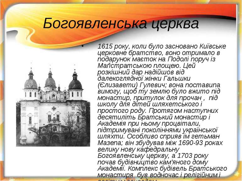 Богоявленська церква 1615 року, коли було засновано Київське церковне братств...