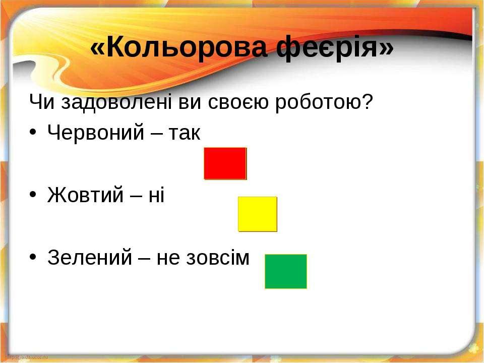 «Кольорова феєрія» Чи задоволені ви своєю роботою? Червоний – так Жовтий – ні...