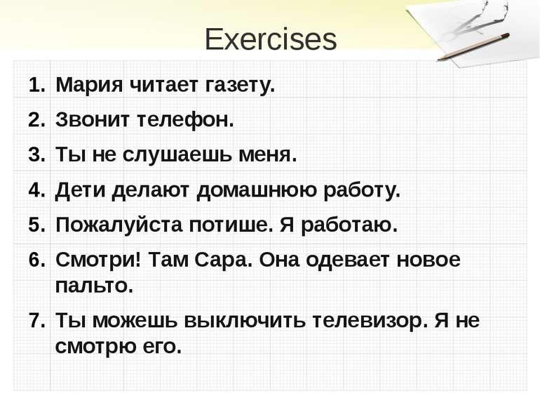 Exercises Мария читает газету. Звонит телефон. Ты не слушаешь меня. Дети дела...