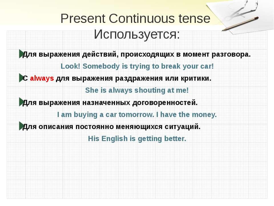 Present Continuous tense Используется: Для выражения действий, происходящих в...