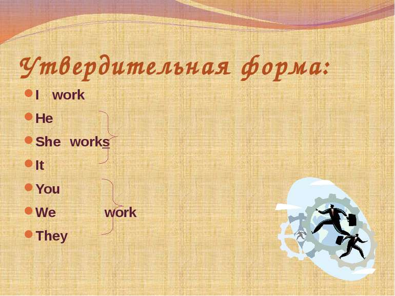 Утвердительная форма: I work He She works It You We work They