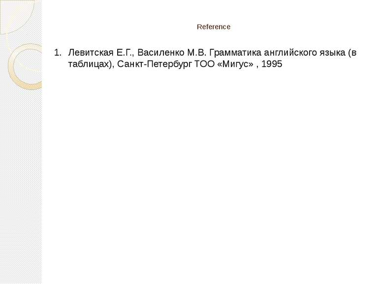 Reference Левитская Е.Г., Василенко М.В. Грамматика английского языка (в табл...