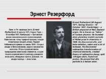 Эрнест Резерфорд Эрне ст Ре зерфорд (англ. Ernest Rutherford; 30 августа 1871...