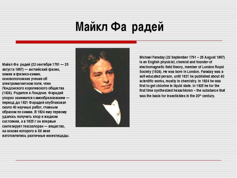 Майкл Фа радей Майкл Фа радей (22 сентября 1791— 25 августа 1867)— английск...