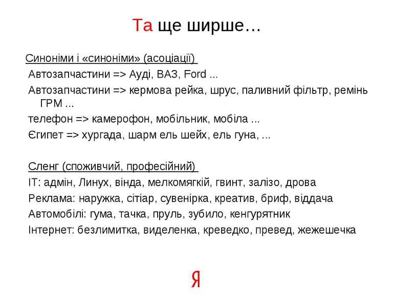 Та ще ширше… Синоніми і «синоніми» (асоціації) Автозапчастини => Ауді, ВАЗ, F...