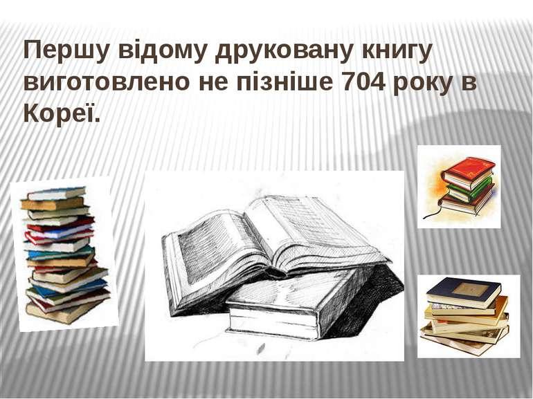 Першу відому друковану книгу виготовлено не пізніше 704 року в Кореї.