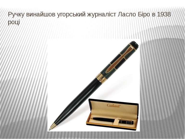 Ручку винайшов угорський журналіст Ласло Біро в 1938 році