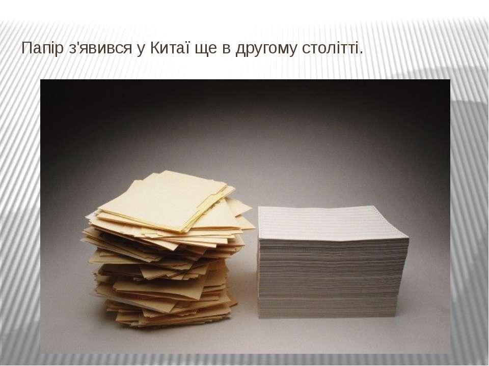 Папір з'явився у Китаї ще в другому столітті.