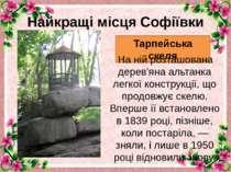 Найкращі місця Софіївки Тарпейська скеля На ній розташована дерев'яна альтанк...