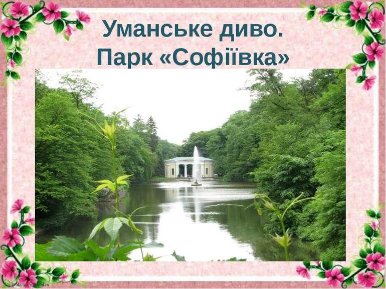 Уманське диво. Парк «Софіївка»