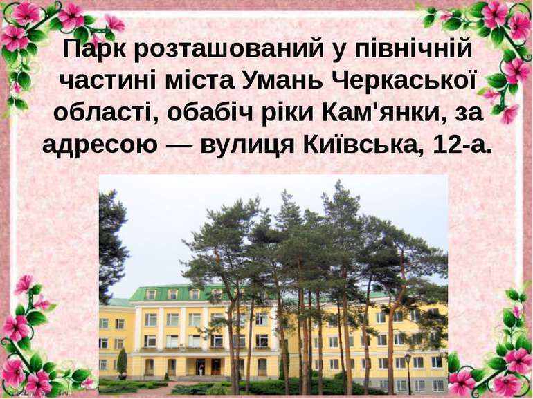 Парк розташований у північній частині міста Умань Черкаської області, обабіч ...