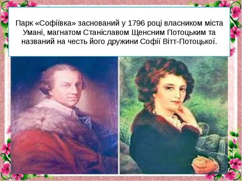 Парк «Софіївка» заснований у 1796 році власником міста Умані, магнатом Станіс...