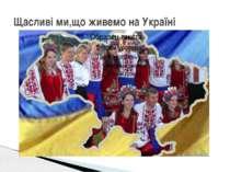 Щасливі ми,що живемо на Україні