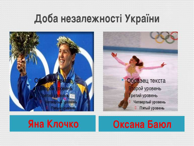 Доба незалежності України Яна Клочко Оксана Баюл