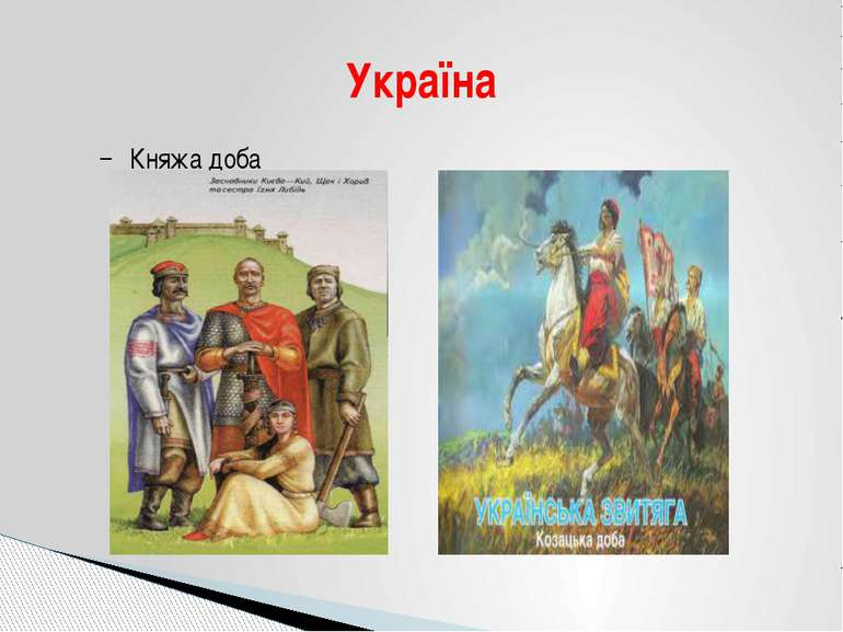 Княжа доба Козацька доба Україна
