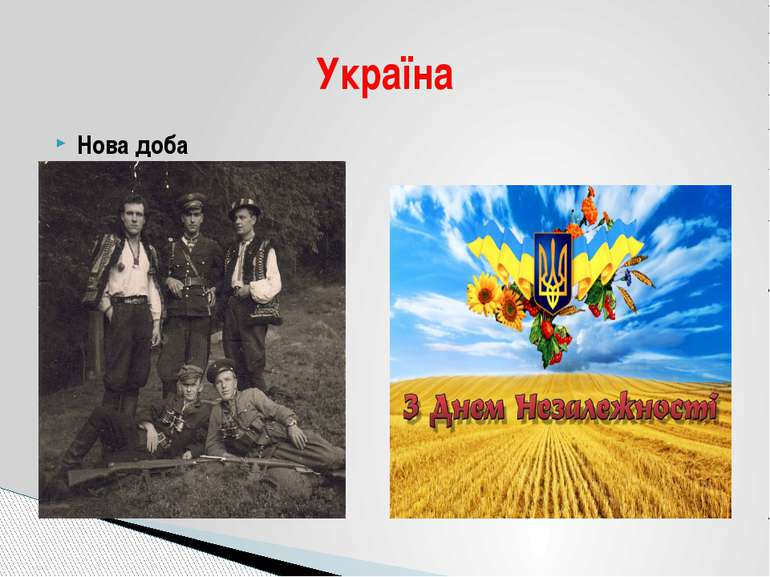 Нова доба Доба незалежності України Україна