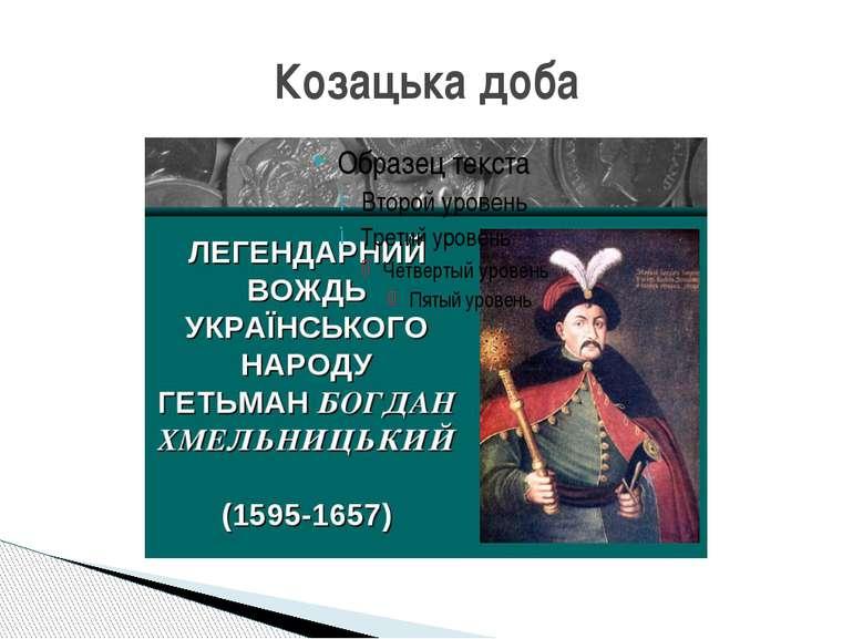 Козацька доба
