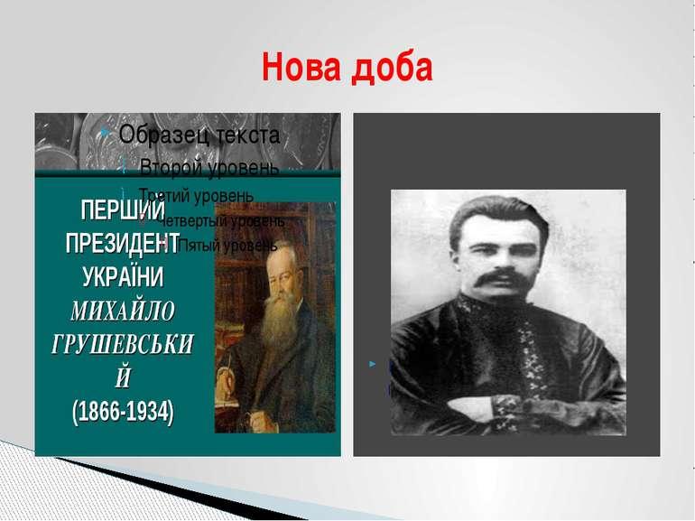 Володимир Винниченко-письменник світового рівня Нова доба