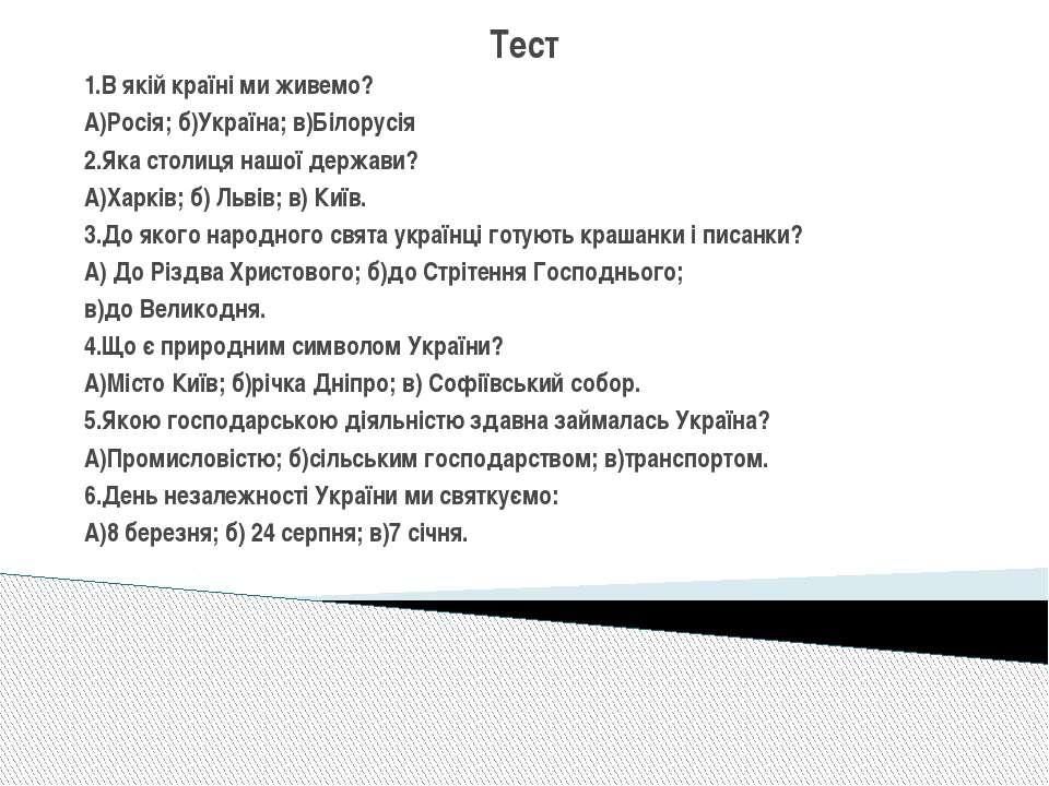 Тест 1.В якій країні ми живемо? А)Росія; б)Україна; в)Білорусія 2.Яка столиця...