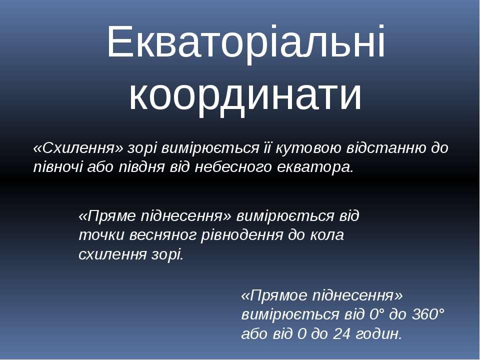Екліптика 22 червня – день літнього сонцестояння 22 грудня – день зимнього со...