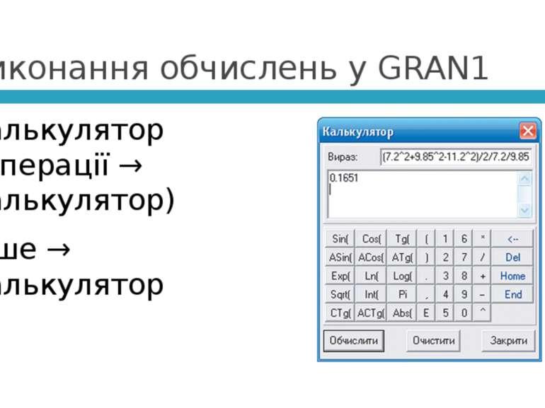 Виконання обчислень у GRAN1 Калькулятор (Операції → Калькулятор) Інше → Кальк...
