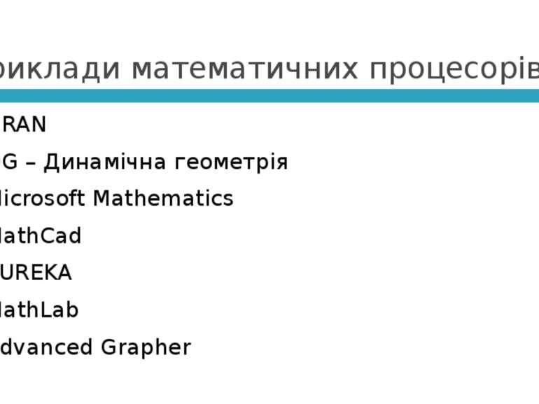 Приклади математичних процесорів GRAN DG – Динамічна геометрія Microsoft Math...