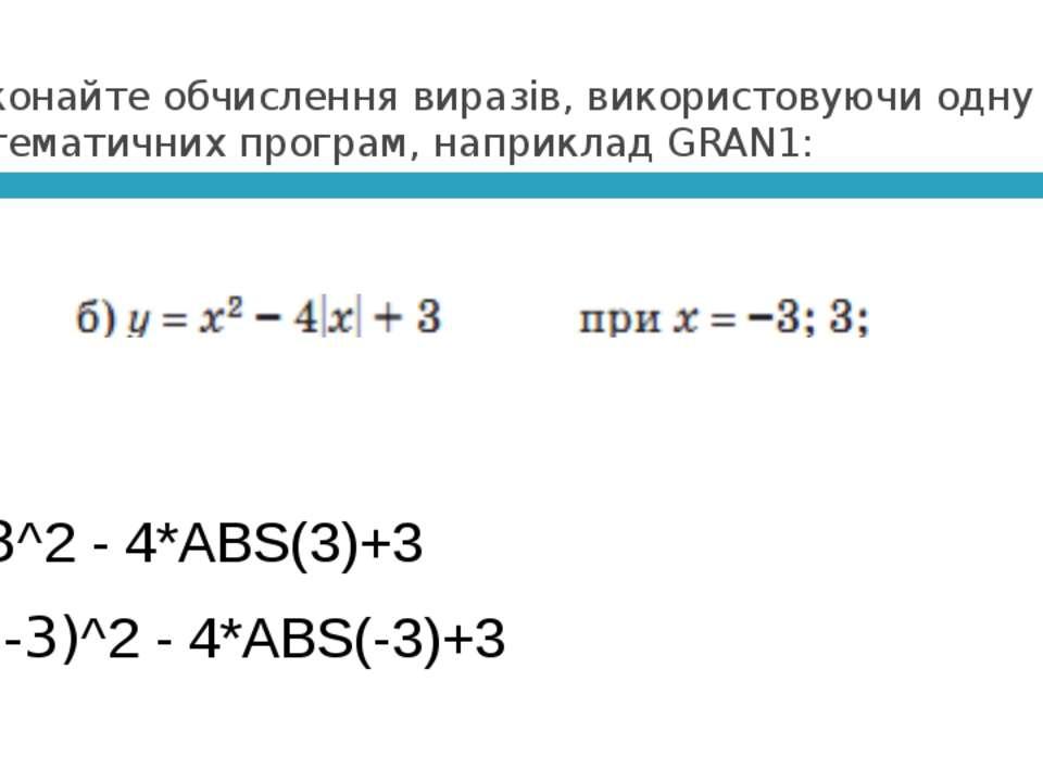 Виконайте обчислення виразів, використовуючи одну з математичних програм, нап...