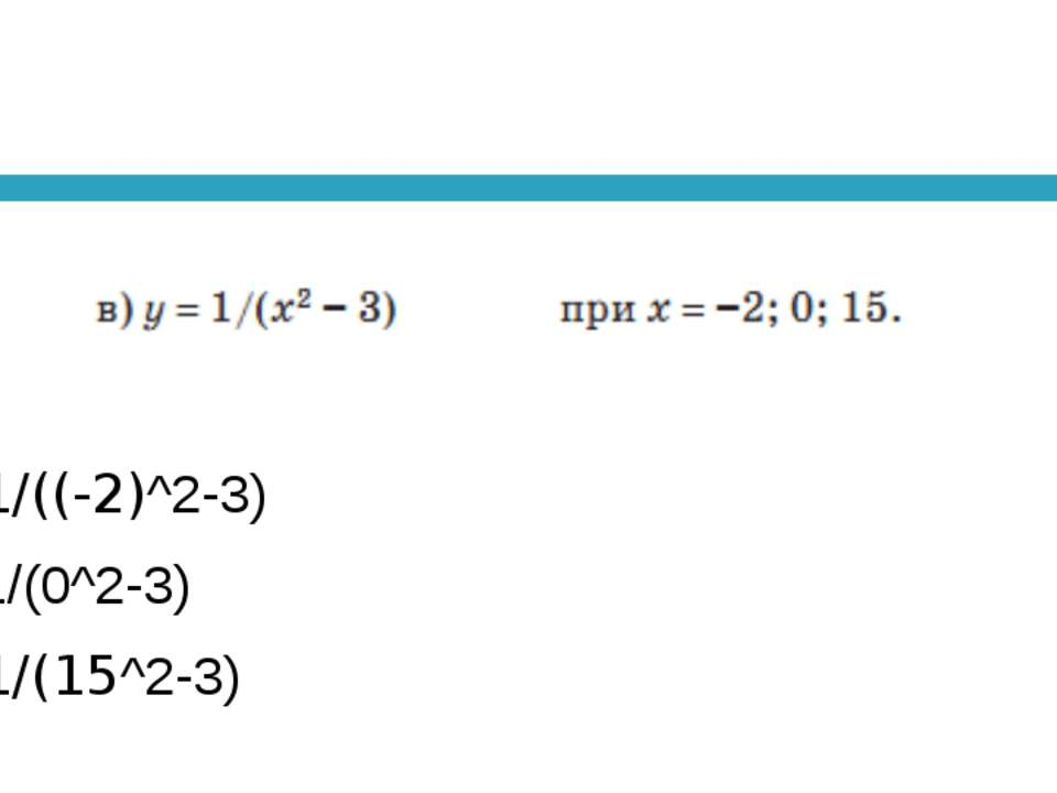 1/((-2)^2-3) 1/(0^2-3) 1/(15^2-3)