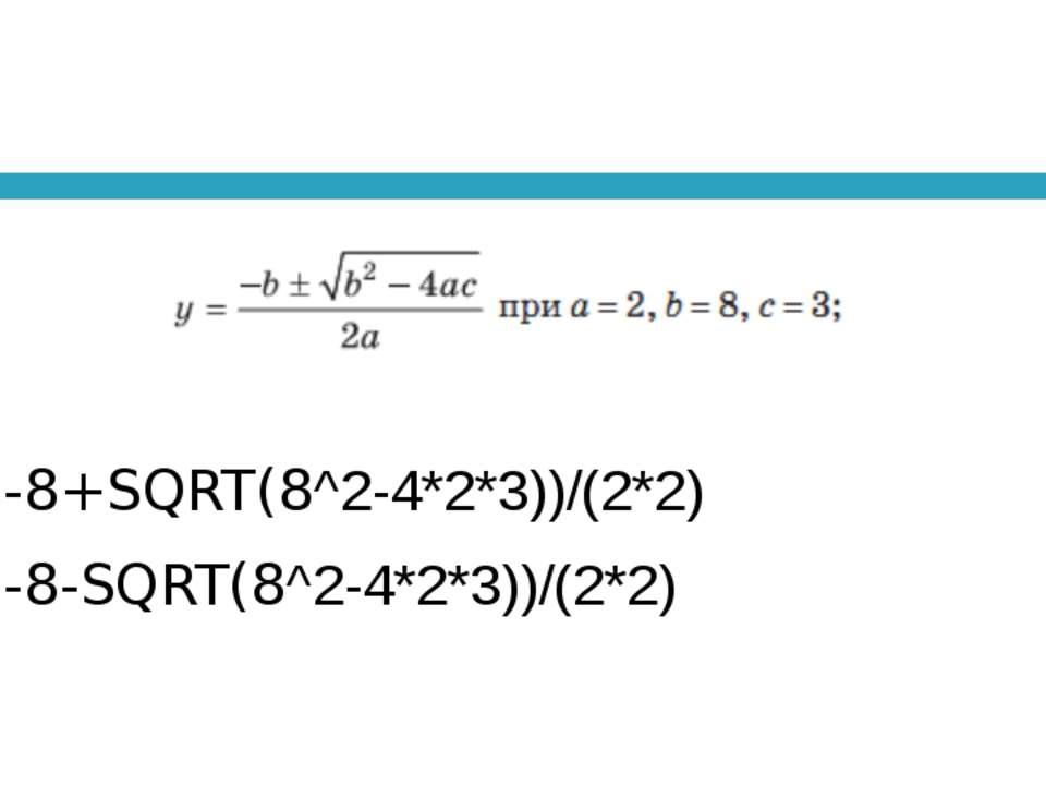 (-8+SQRT(8^2-4*2*3))/(2*2) (-8-SQRT(8^2-4*2*3))/(2*2)