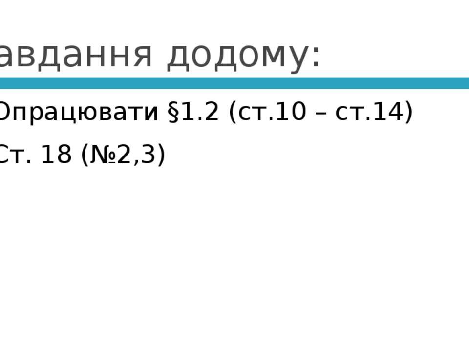 Завдання додому: Опрацювати §1.2 (ст.10 – ст.14) Ст. 18 (№2,3)