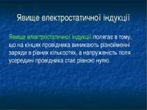 Явище електростатичної індукції Явище електростатичної індукції полягає в том...