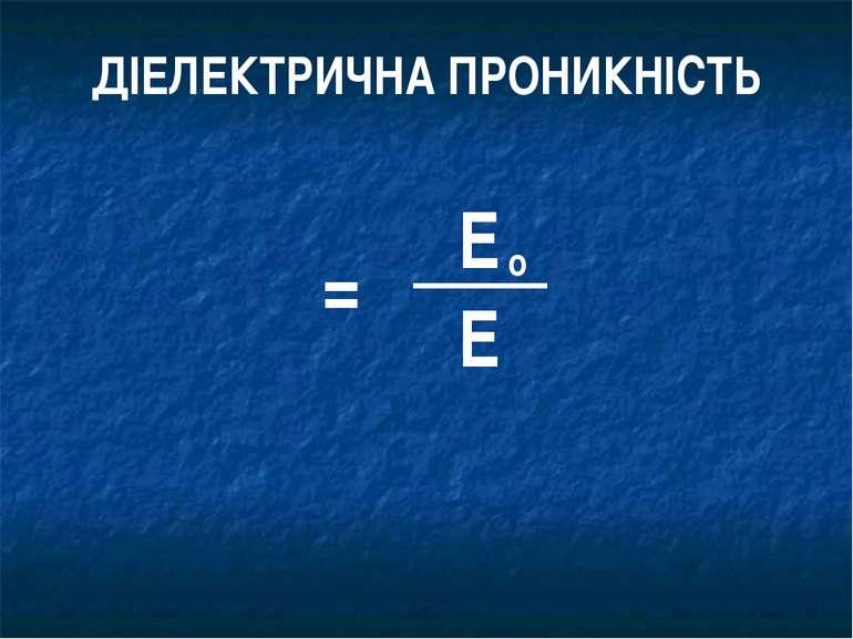 Закріплення матеріалу Які речовини називаються провідниками? Які частинки є н...