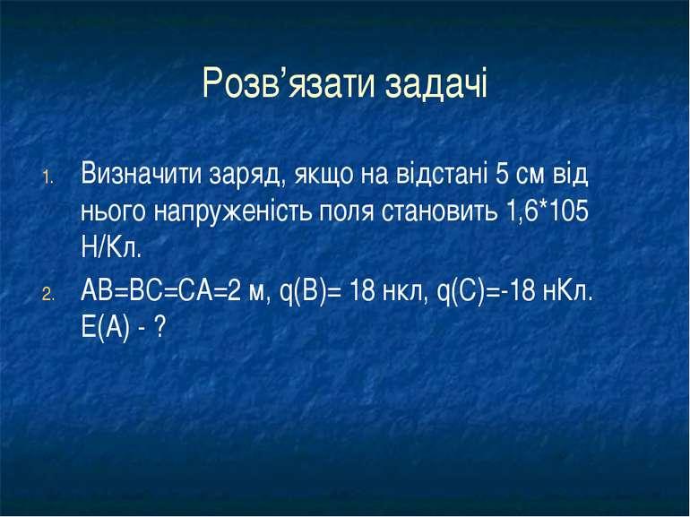 Розв'язати задачі Визначити заряд, якщо на відстані 5 см від нього напруженіс...