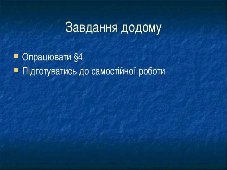 Завдання додому Опрацювати §4 Підготуватись до самостійної роботи