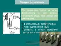 Застосування фотоефекту Вентильний фотоефект Напівпровідниковий фотогальваніч...