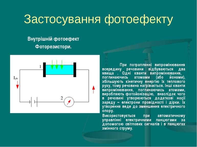 Напівпровідникові фотоелементи Фотоелементи з p-n переходом створюють ЕРС бли...