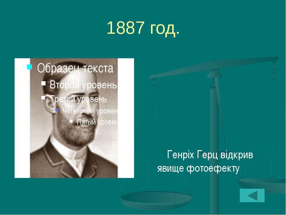 1905 год Альберт Ейнштейн обгрунтував квантову природу фотоефекта і всі його ...