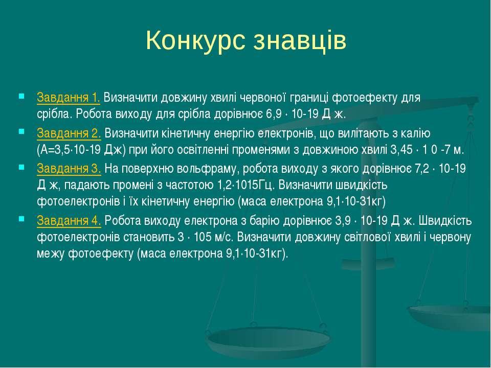 «Конкурс теоретиків» Що називають фотоелектричним ефектом? У чому полягає екс...