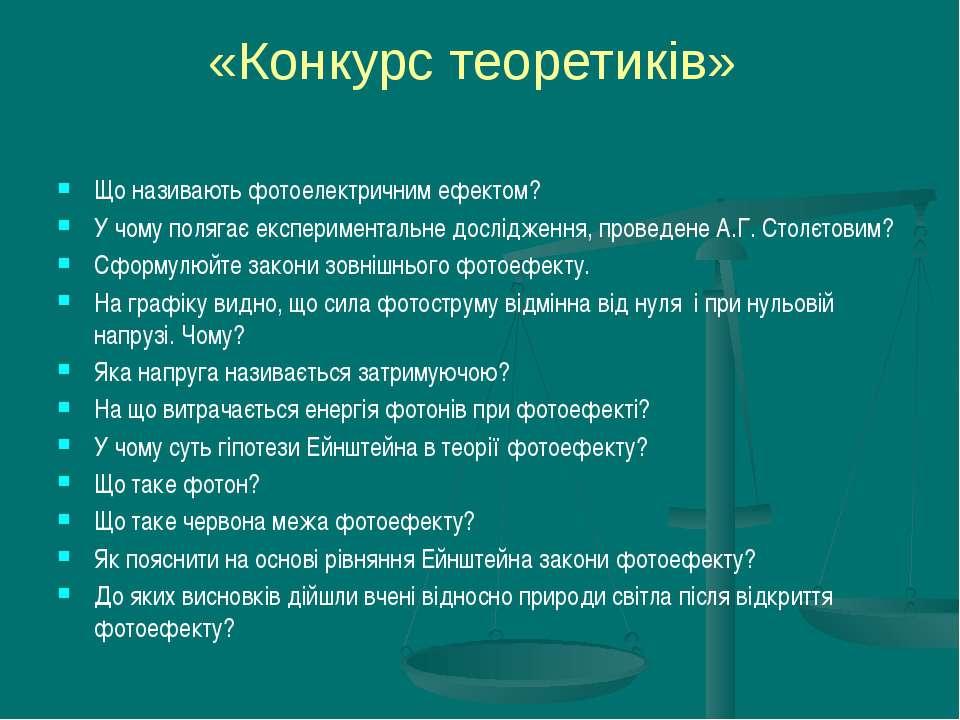 Фотоелемент – пристрій, в якому енергія світла керує енергією електричного ст...