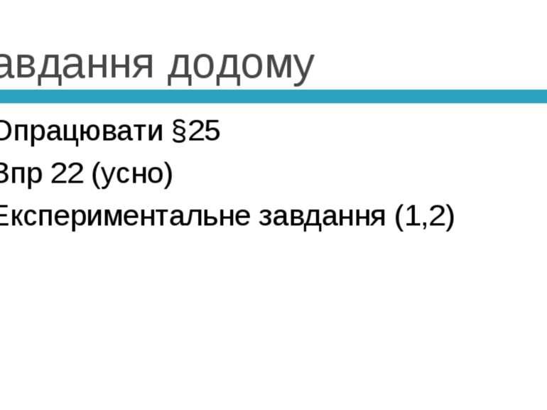 Завдання додому Опрацювати §25 Впр 22 (усно) Експериментальне завдання (1,2)