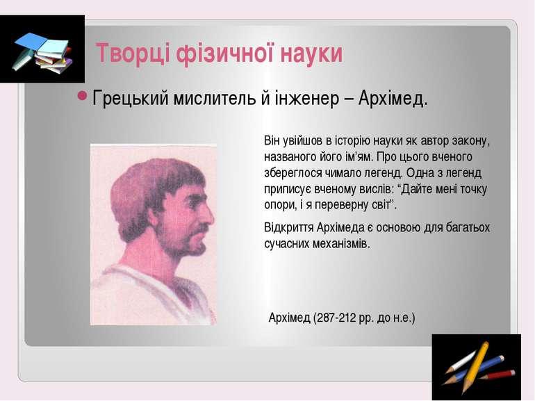 Творці фізичної науки Грецький мислитель й інженер – Архімед. Він увійшов в і...