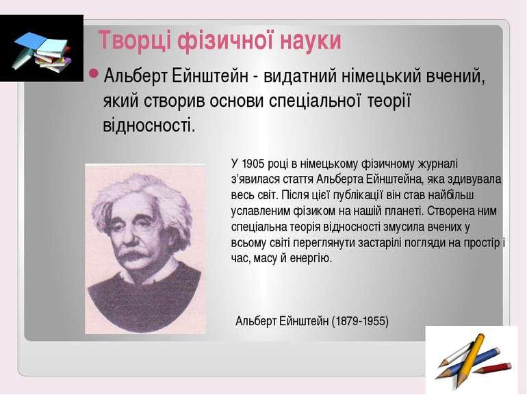 Творці фізичної науки Альберт Ейнштейн - видатний німецький вчений, який ство...