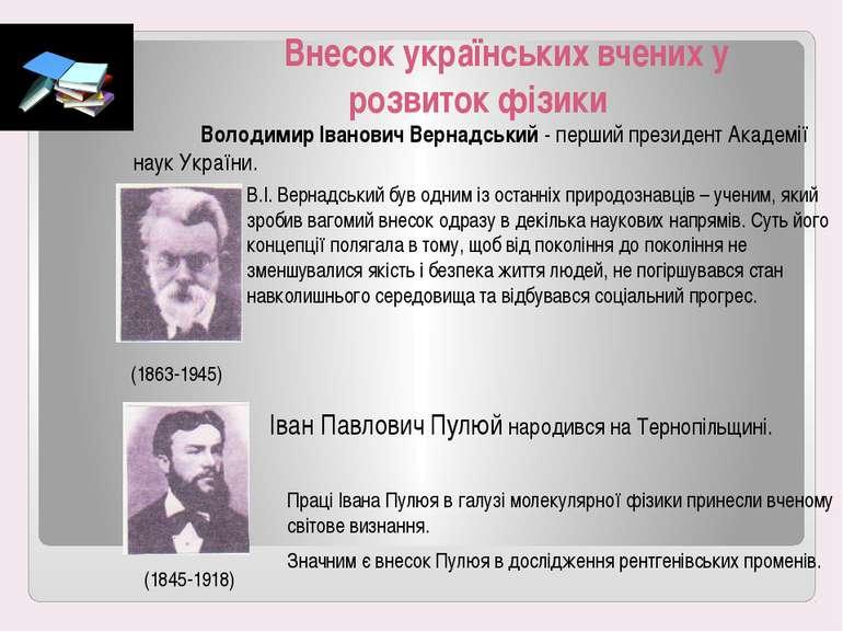 Внесок українських вчених у розвиток фізики Володимир Іванович Вернадський - ...