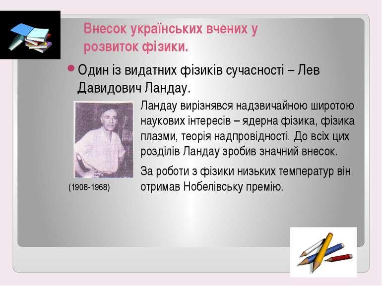 Внесок українських вчених у розвиток фізики. Один із видатних фізиків сучасно...