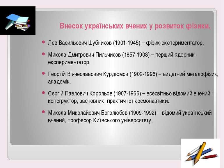 Внесок українських вчених у розвиток фізики. Лев Васильович Шубников (1901-19...