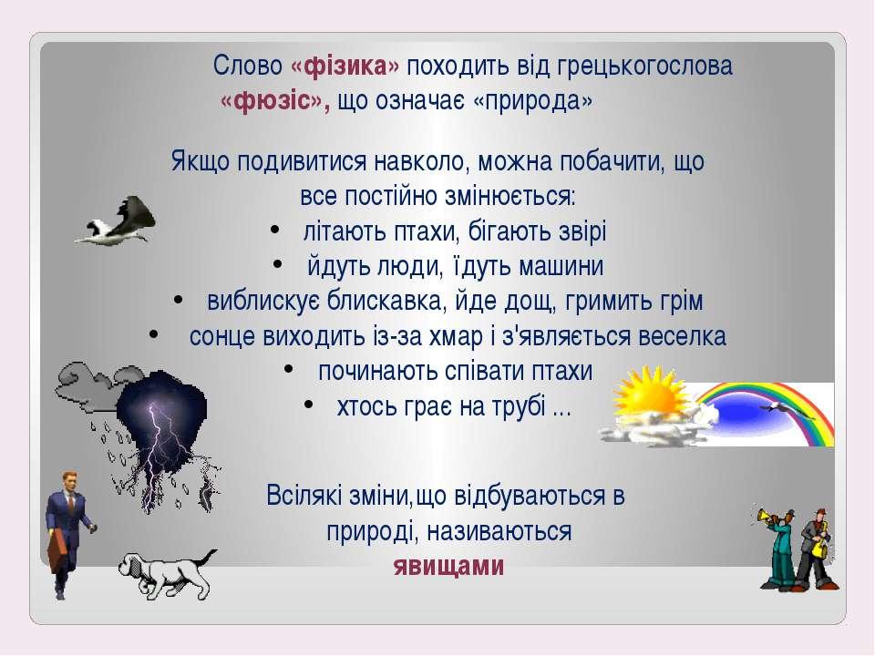 Слово «фізика» походить від грецькогослова «фюзіс», що означає «природа» Якщо...