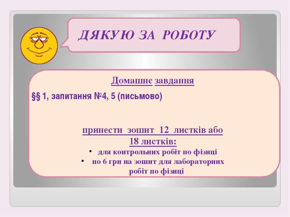 ДЯКУЮ ЗА РОБОТУ Домашнє завдання §§ 1, запитання №4, 5 (письмово) принести зо...