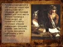 Архімед народився у 287 році до нашої ери у грецькому місті Сіракузи, де і пр...